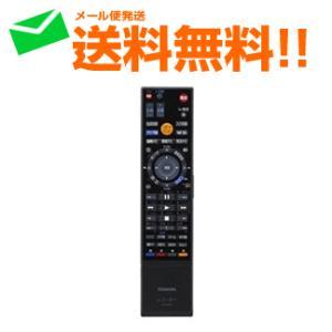 東芝 TOSHIBA SE-R0379 79106933 東芝ブルーレイレコーダー用リモコン  送料無料|w-yutori