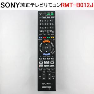テレビ リモコン ソニー 純正 ブラビア RMT-B012J|w-yutori
