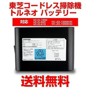 東芝 コードレス 掃除機 サイクロン トルネオ バッテリー  電池 41479039|w-yutori