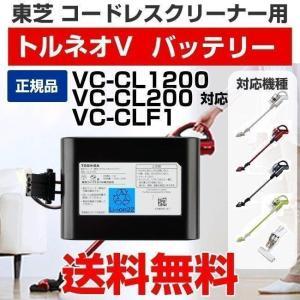 東芝 コードレス 掃除機 サイクロン トルネオ V バッテリー 交換  電池 41479031|w-yutori