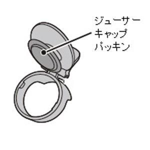 シャープ スロージューサー ジュースストッパーパッキン 2183920035