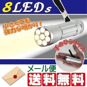 .超高輝度LED8個使用 ミニLEDライト ■メール便送料無料■ 東芝単3電池2本オマケ付|w-yutori