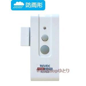 窓用センサーチャイム ワイヤレス REV60 ドア 窓 センサー送信機|w-yutori