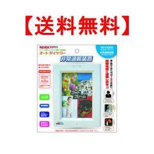 非常通報装置 防災グッズ 自動オートダイヤラー REV1000|w-yutori
