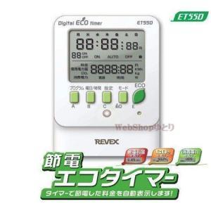 デジタル コンセントタイマー ワットチェッカー ET55D 節電グッズ オンオフタイマー|w-yutori