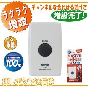 ワイヤレスチャイム Xシリーズ専用 増設用 押しボタン 送信機 X10|w-yutori