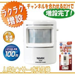 ワイヤレスチャイム XシリーズX800専用 増設用 人感センサー送信機 x50|w-yutori