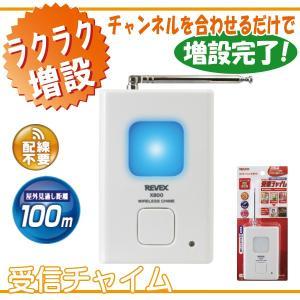 ワイヤレスチャイム 増設用 受信チャイム Xシリーズ専用 X800|w-yutori