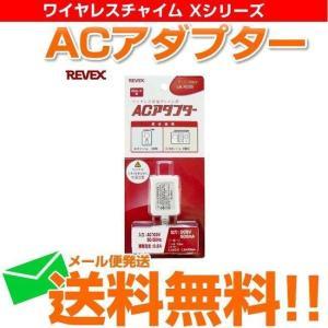 .ワイヤレスチャイム Xシリーズ専用 コンセントACアダプター X0505 xシリーズ用 メール便送料無料|w-yutori