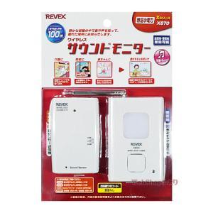 ベビーモニター ワイヤレスチャイム 音センサー式 赤ちゃん 介護に  X870|w-yutori