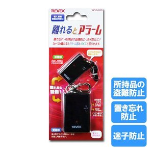 旅行バッグの防犯に  離れるとアラーム WSA600|w-yutori