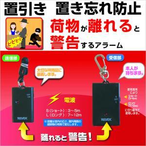 盗難防止グッズ バッグの防犯 忘れ物防止 離れるとアラーム WSA600|w-yutori
