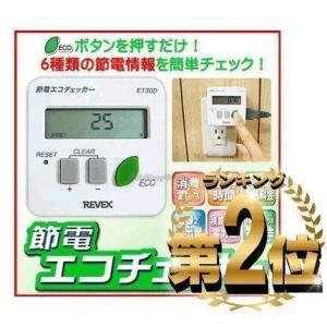 ワットモニター で節電  葉っぱのマークの「エコボタン」を押すだけで 6種類の節電情報を簡単に測定で...
