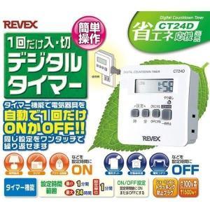 タイマースイッチ タイマーコンセント 節電グッズ  設定した時間後に家電のスイッチを自動でON/OF...