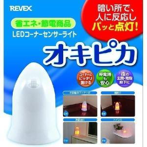 センサーライト 電池式 室内 人感 廊下 フットライト 屋内 コーナー用 フットライト オキピカ|w-yutori
