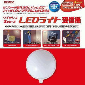 人感センサースイッチ センサーライト 増設用 センサースイッチ ワイヤレスセンサー LEDライト xシリーズ用 x100|w-yutori
