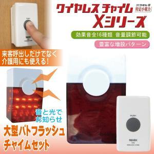 玄関チャイム 光 音 呼び出し ワイヤレスチャイム Xシリーズ 大型パトフラッシュ 押しボタンと受信機セット Xシリーズ XL3010 w-yutori