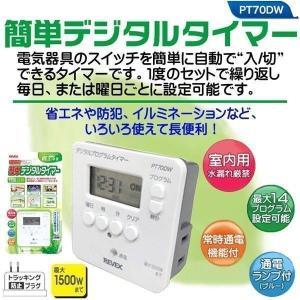 コンセントタイマー 節電エコタイマーコンセント タイマースイッチ PT70DW デジタルプログラム|w-yutori