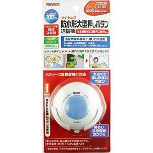 玄関チャイム 押しボタン インターホン 増設用 送信機 大きいボタン 防水型 X10R|w-yutori