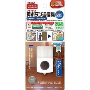 インターホン 玄関チャイム ボタン コンセントチャイム 増設用 押しボタン 送信機 X10D|w-yutori