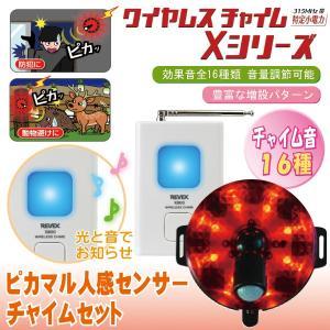 ピカマル 人感チャイム 人感センサーチャイムセット ワイヤレスチャイム Xシリーズ X880SL|w-yutori