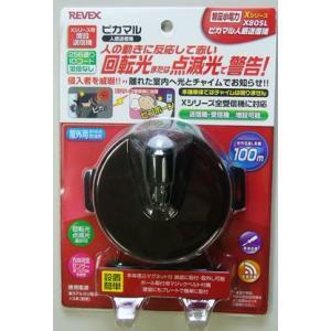 人感センサーチャイム ワイヤレス 増設用 送信機 Xシリーズ専用 X80SL センサー式 ピカマル 人感送信機|w-yutori