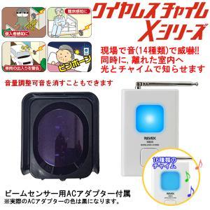 赤外線センサーチャイム ワイヤレス 赤外線 ビームセンサーチャイム Xシリーズ X890 チャイムセット 防犯 介護用品|w-yutori