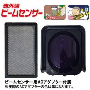 赤外線センサーチャイム ワイヤレス 赤外線 ビームセンサー 送信機 Xシリーズ X90 ACアダプター付き|w-yutori