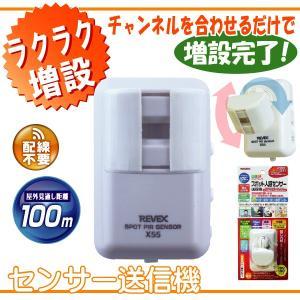 スポット人感センサーチャイム 玄関 ワイヤレスチャイム 送信機 X55 増設用 送信機  Xシリーズ用|w-yutori