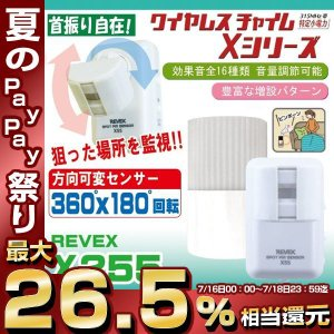 人感センサーチャイム 玄関 ワイヤレス セット 屋外OK 店舗 防犯  受信機コンセント式 X255|w-yutori