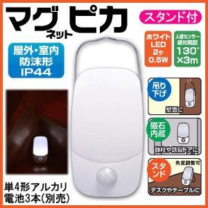 LEDセンサーライト 電池式 マグピカ スタンド付 防沫形 SL50 防犯グッズ|w-yutori