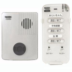 ワイヤレストーク 玄関セット ZS200MG 玄関子機 防雨型 送料無料 w-yutori