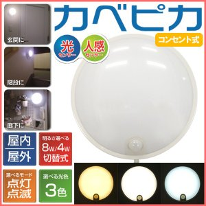 光・人感センサー LED センサーライト 屋内 屋外 昼白色 昼光色 電球色  カベピカ SLK800|w-yutori