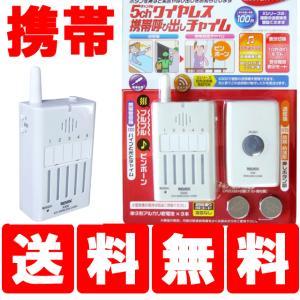 ワイヤレスチャイム 介護 インターホン 携帯に便利 バイブ機能付き X310 送料無料 w-yutori