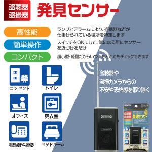盗聴器 盗撮器発見センサーrevex cg5b 高性能タイプ 防犯グッズ|w-yutori