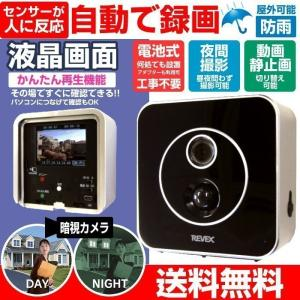 REVEX SDカード録画式液晶画面付センサーカメラ SD3000LCD 最大100万画素|w-yutori