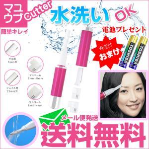 眉毛 シェーバー 女性 フェイスシェーバー ウブ毛 処理 水洗い可 電動で使い方簡単 w-yutori