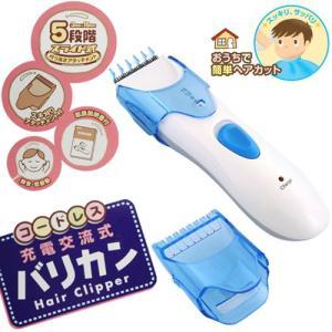 バリカン 子供 充電式 散髪 充電交流式バリカン RE-099 ロゼンスター|w-yutori
