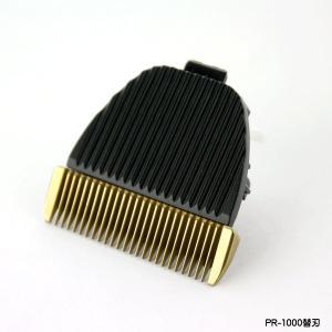 プロ仕様バリカン PR-1000用替刃|w-yutori