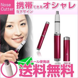 鼻毛カッター  女性 ノーズケア ノーズカッター 痛くない 使い方簡単 おすすめ 送料無料 141 w-yutori