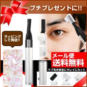 眉毛カッター メンズ 眉毛シェーバー メンズフェイス・シェーバー 東芝電池付き ラッピング|w-yutori