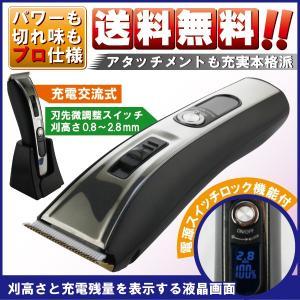 バリカン 散髪 プロ仕様 充電式バリカン 刈り高さ 0.8mm 1.5mm 2.2mm 2.8mm ロゼンスター PR586 送料無料 w-yutori