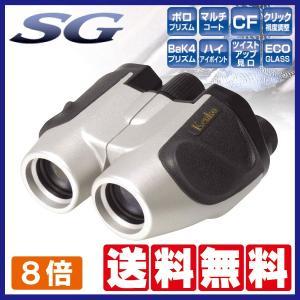双眼鏡 8倍 ライブ コンサートにオススメ 8x25MC SG Twist UP ※取寄品|w-yutori