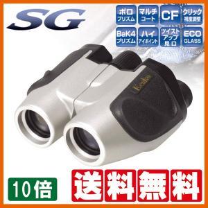 双眼鏡 10倍 ライブ コンサートにオススメ 10x25MC SG Twist UP