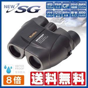 双眼鏡 8倍 ライブ コンサートにオススメ NEW SG 8x25SGWP