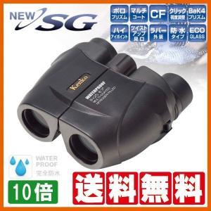 双眼鏡 10倍 ライブ コンサートにオススメ NEW SG 10x25SGWP