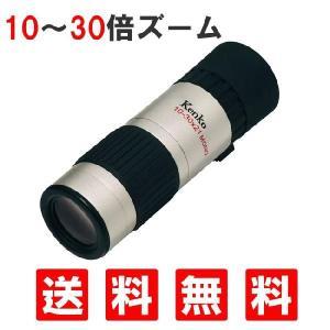 Kenko 10〜30×21 ズーム  10倍〜30倍ズーム 単眼鏡|w-yutori