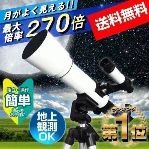 天体望遠鏡 初心者 子供用にも 扱いやすい 倍率18倍〜270倍