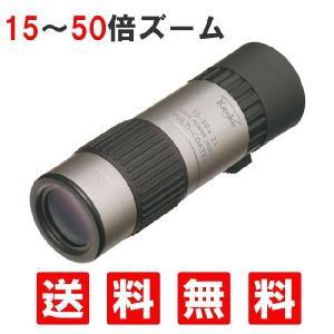 単眼鏡ケンコー  Kenko 15〜50×21 ズーム 15倍〜50倍ズーム|w-yutori