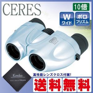 ドームコンサートライブにオススメ双眼鏡 10倍 セレス 10x21CF-S CR02